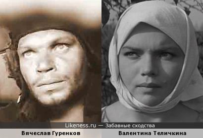 Вячеслав Гуренков и Валентина Теличкина