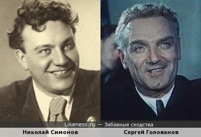 Николай Симонов и Сергей Голованов
