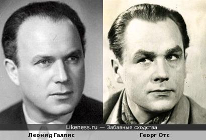 Леонид Галлис и Георг Отс