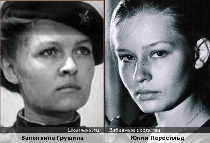 Валентина Грушина и Юлия Пересильд
