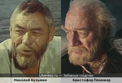 Николай Кузьмин и Кристофер Пламмер