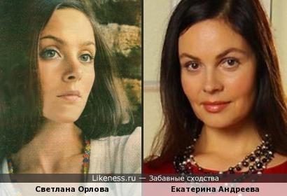 Светлана Орлова и Екатерина Андреева