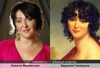 Лолита Милявская и Портрет Евдокии Голицыной