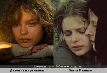 Ольга Машная и девушка из рекламы