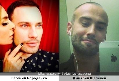 Евгений Бороденко. и Дмитрий Шепелев