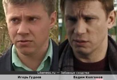 Игорь Гудеев и Вадим Колганов