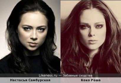 Настасья Самбурская и Коко Роша