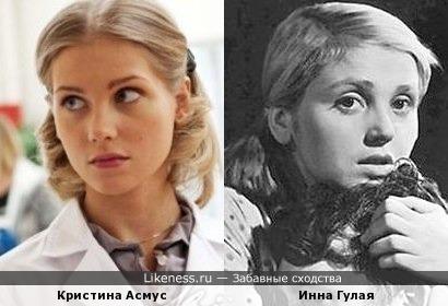 Кристина Асмус и Инна Гулая