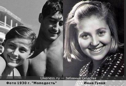 Фотограф Борис Игнатович, «Молодость» 1930 год. и Инна Гулая