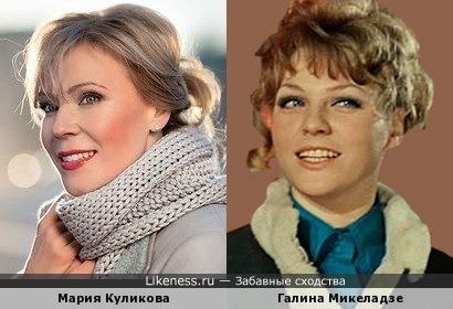 Мария Куликова и Галина Микеладзе