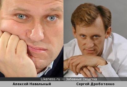 Алексей Навальный и Сергей Дроботенко