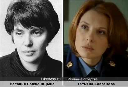 Наталья Солженицына и Татьяна Колганова