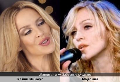Кайли Миноуг и Мадонна