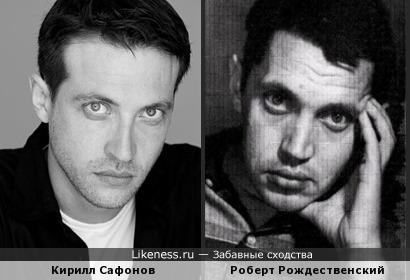 Кирилл Сафонов и Роберт Рождественский