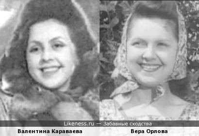 Валентина Караваева и Вера Орлова
