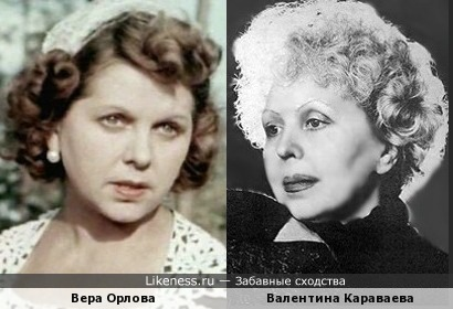 Вера Орлова и Валентина Караваева