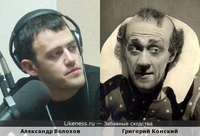 Александр Волохов и Григорий Конский