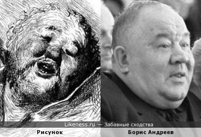 """Рисунок """"Гаргантюа и Пантагрюэль"""