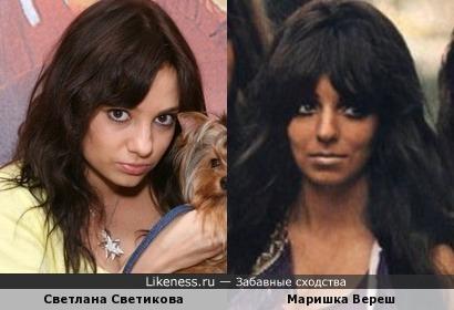 Светлана Светикова и Маришка Вереш