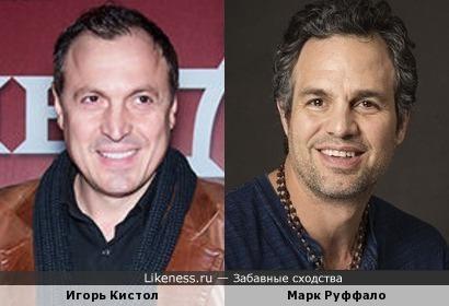 Марк Руффало и Игорь Кистол