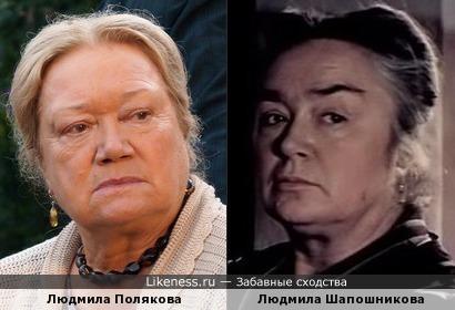 Людмила Полякова и Людмила Шапошникова