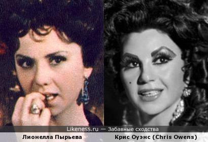Лионелла Пырьева и Крис Оуэнс (Chris Owens)