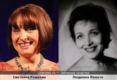 Светлана Рожкова и Людмила Лопато
