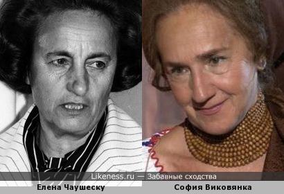 Елена Чаушеску и София Виковянка