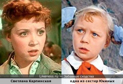 Светлана Карпинская и одна из сестер Юкиных