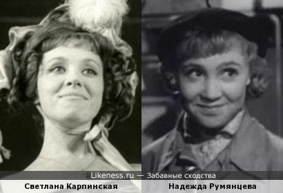 Светлана Карпинская и Надежда Румянцева