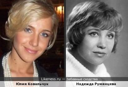 Юлия Ковальчук и Надежда Румянцева
