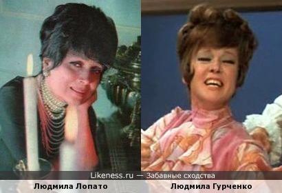 Людмила Гурченко и Людмила Лопато