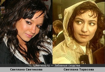 Светлана Светикова и Светлана Тарасова