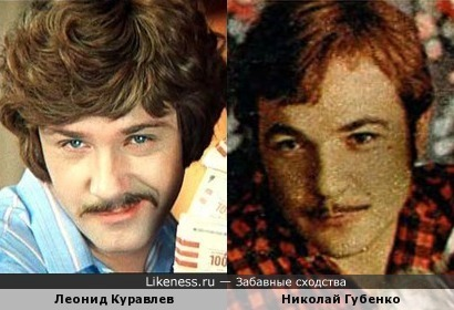 Леонид Куравлев и Николай Губенко
