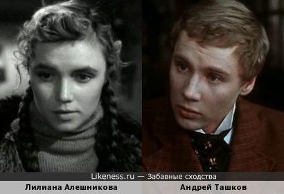 Лилиана Алешникова и Андрей Ташков