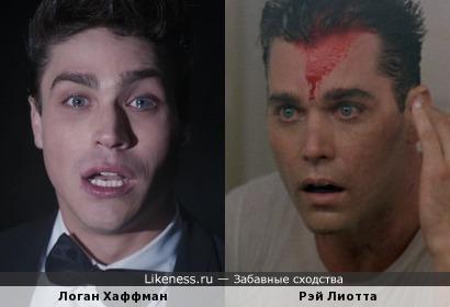 Логан Хаффман и Рэй Лиотта