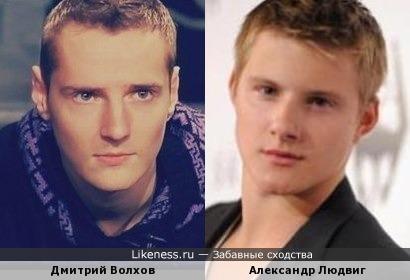Дмитрий Волхов и Александр Людвиг