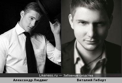 Виталий Гиберт и Александр Людвиг