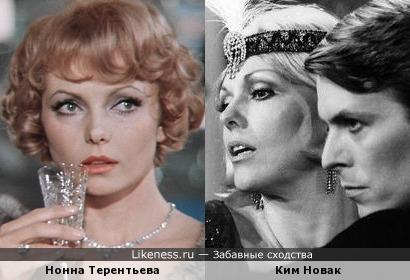 Нонна Терентьева и Ким Новак