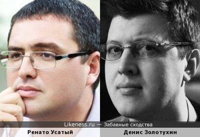 Ренато Усатый и Денис Золотухин