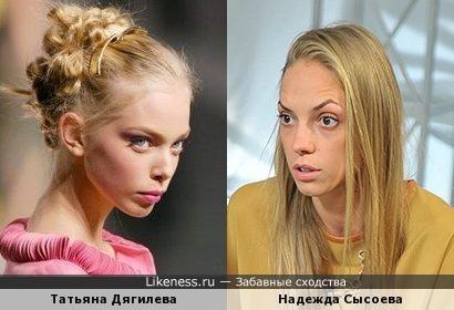 Татьяна Дягилева и Надежда Сысоева