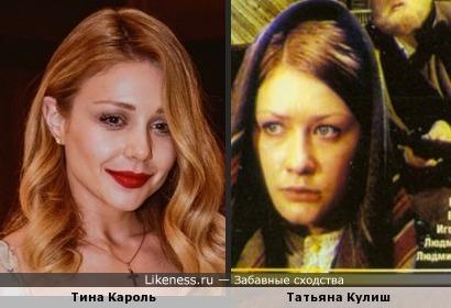 Тина Кароль и Татьяна Кулиш