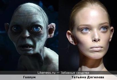 Голлум и Татьяна Дягилева