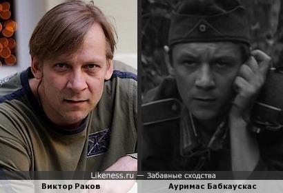 Виктор Раков и Ауримас Бабкаускас