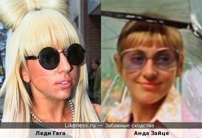 Анда Зайце и Леди Гага
