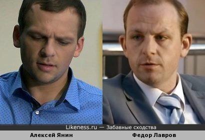 Алексей Янин и Федор Лавров