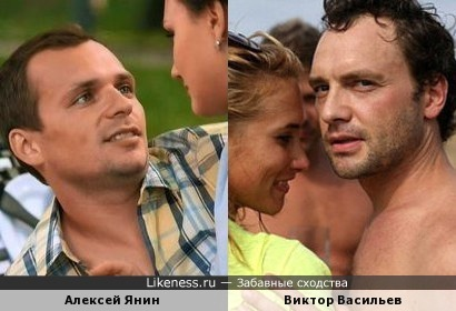 Алексей Янин и Виктор Васильев
