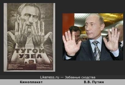 Киноплакат и В.В. Путин