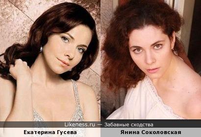 Екатерина Гусева и Янина Соколовская