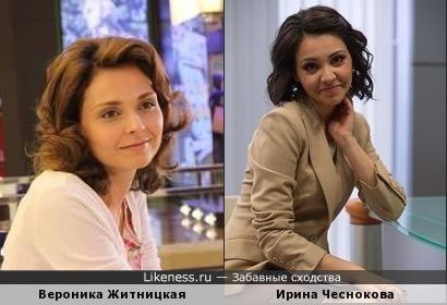 Вероника Житницкая и Ирина Чеснокова